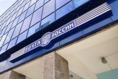 Zeichen ` Beitrag von Russland-` auf dem Gebäude des Hauptbüros der Stadt von Murmansk Lizenzfreie Stockbilder