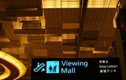 Zeichen ?Betrachtungs-Mall?, Flughafen Stockfotografie