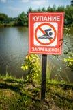 Zeichen, das verbietet zu schwimmen Lizenzfreies Stockfoto