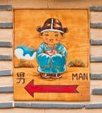 Zeichen der allgemeinen Toiletten für Männer in der koreanischen Art Stockfotografie