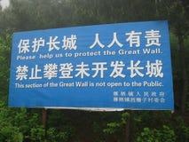 Zeichen der Chinesischen Mauer Lizenzfreies Stockfoto