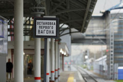 Zeichen ` Halt das erste Auto ` am Bahnhof des Moskau-Zentralringes Moskau, Russland Stockfotos