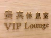 Zeichen Promi Aufenthaltsraum auf englisches und chinesisch lizenzfreie stockfotografie