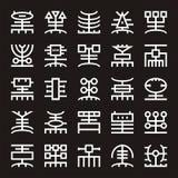 Zeichen und Piktogramme Stockfoto
