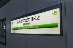 Zeichen von Shin-Hakodate--Hokutostation Stockfoto