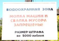 Zeichen, welches die Freisetzung von Rückstand verbietet Lizenzfreies Stockbild