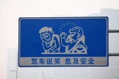 Zeichen 'zeichnen nicht die Aufmerksamkeit des Fahrers weg herein Lizenzfreies Stockbild