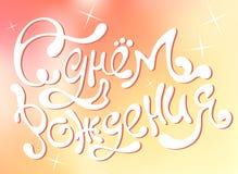 Zeichnungs-Vektorbeschriftung alles Gute zum Geburtstag russische Hand Stockbild