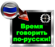 Zeit, auf russisch zu sprechen Lizenzfreies Stockfoto