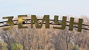 Zemun-Aufschrift vor dem Wald im Hintergrund Stockbilder