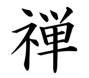 Zen. Japanese Kanji Character for Zen Stock Photo