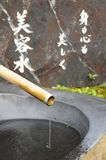 Zen garden. Water dripping in a zen garden in japan Stock Image