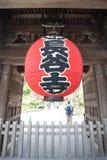 Zen rojo Asia de Japón de la linterna fotos de archivo libres de regalías