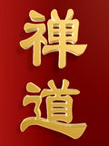 Zen tao in chinese. Gold chinese word: Zen Tao isolated on red background Stock Photo