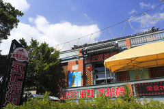 Zengcuoan海鲜餐馆 免版税库存图片