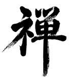 Zentecken/kanji som är skriftlig i japansk stilfull kalligrafi vektor illustrationer