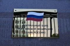 Zentralbank von Russland-Gebäude in Moskau Stockfotografie