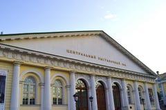 Zentrale Ausstellung Hall Stockfotos