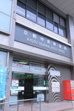 Zentrale Post Japan Kyotos Stockfotos