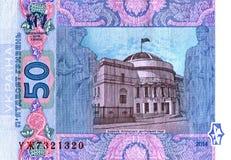 Zentraler Rat von Ukraine Lizenzfreies Stockfoto