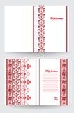 Zertifikat- oder Diplomschablone mit ethnischem Verzierungsmuster in den weißen roten schwarzen Farben Lizenzfreie Stockfotografie