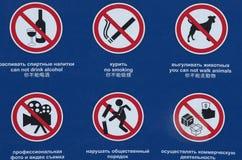 Zes die tekens met wijdverspreide symbolen belemmeren royalty-vrije stock foto's
