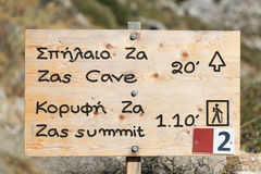 Zeus Cave. The cave of Zeus at the Naxos Island stock photography