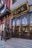 Zhang-Yiyuan     tea shop Royalty Free Stock Images