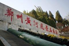 Zhengzhou Yellow River det sceniska området Arkivbilder