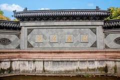 Zhenjiang Jiao Mountain Dinghui Temple enligt väggen Royaltyfri Bild