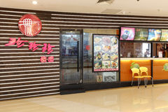 Zhenzhenzhen Japan ramen de buitenkant van het noedelrestaurant Royalty-vrije Stock Foto