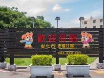 Zhongquan het communautaire 3D kunst schilderen Stock Afbeeldingen