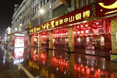 zhongshanlu路的金商店在多雨夜 免版税库存图片