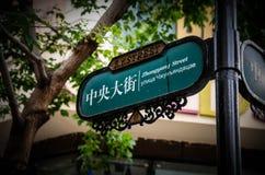 ZHONGYANG STREET Royalty Free Stock Image