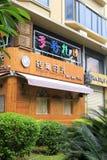 Zhuanjiaoshiguang (时间角落)咖啡馆 免版税库存图片