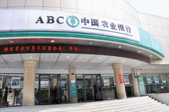 Zhuhai,agricultural bank of china Royalty Free Stock Photos