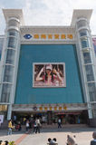 Zhuhai, Shopping Malls Stock Photography