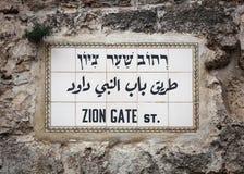 Zion Gate Sign Jerusalem imagen de archivo libre de regalías