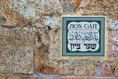 Zion Gate. Street Sign in Jerusalem, Israel Royalty Free Stock Photos