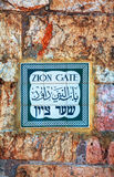 Zion gate street sign in Jerusalem Royalty Free Stock Images