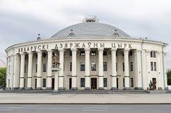 Zirkus in Minsk Lizenzfreie Stockfotos