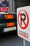 Znak «Żadny parking «w tle samochód z tekstem w rosjaninie obrazy stock