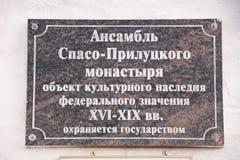 Znak na fasadzie Spaso-Prilutsky monaster Przedmiot dziedzictwo kulturowe Federacyjna ważność obrazy royalty free