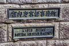 Znak Od Kyoto Cesarskiego gospodarstwa domowego Biurowej agencji Przy Japonia 2016 obraz royalty free