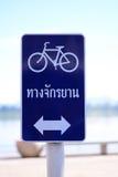 Znak rowerowy pas ruchu Obraz Stock
