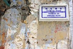 Znak Uliczny W Antycznym mieście, Macau, Chiny Obraz Royalty Free
