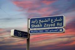 Znak uliczny w Dubaj Zdjęcie Stock