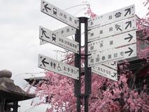 Znak wsiada przy przodem wejście przy Fushimi Inari świątynią obraz royalty free