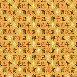 12 zodiac fengshui animals. Set of chinese feng shui hieroglyphs seamless pattern. Translation of 12 zodiac animals, feng shui signs hieroglyph- Rat, Ox, Tiger Stock Photography
