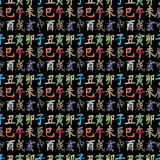 12 zodiac fengshui animals. Set of chinese feng shui hieroglyphs seamless pattern. Translation of 12 zodiac animals, feng shui signs hieroglyph- Rat, Ox, Tiger Stock Image